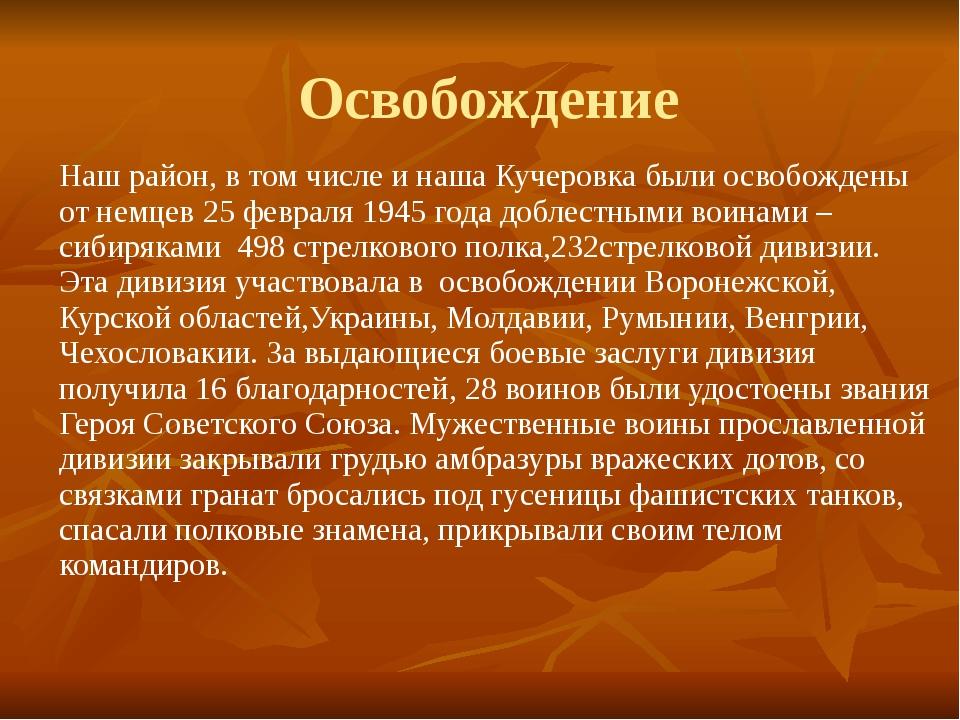 Освобождение Наш район, в том числе и наша Кучеровка были освобождены от немц...