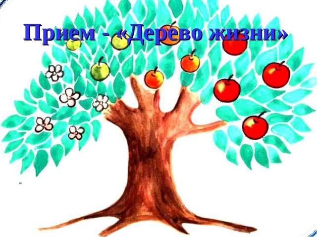 Прием - «Дерево жизни»