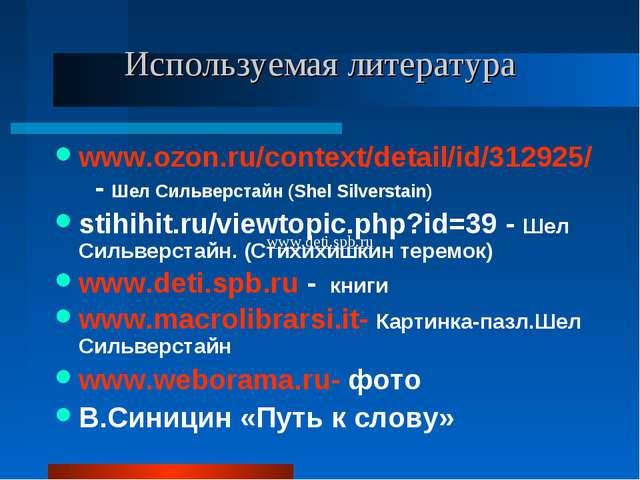 Используемая литература www.ozon.ru/context/detail/id/312925/ - Шел Сильверст...