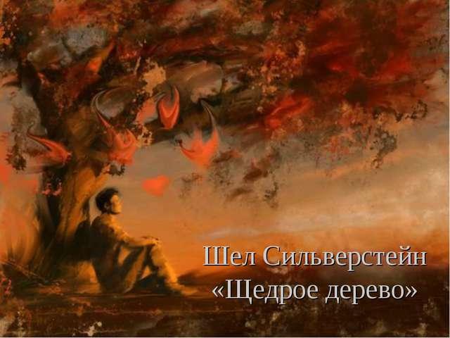 Шел Сильверстейн «Щедрое дерево»