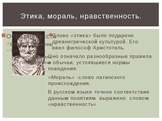 Слово «этика» было подарено древнегреческой культурой. Его ввел философ Арист...