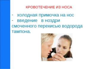 КРОВОТЕЧЕНИЕ ИЗ НОСА холодная примочка на нос введение в ноздри смоченного пе