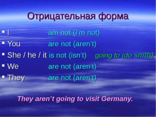 Отрицательная форма I			am not (I'm not) You		are not (aren't) She / he / it