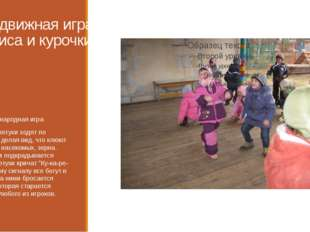 Подвижная игра «Лиса и курочки» Татарская народная игра Курочки и петухи ходя