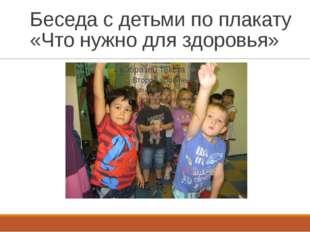 Беседа с детьми по плакату «Что нужно для здоровья»