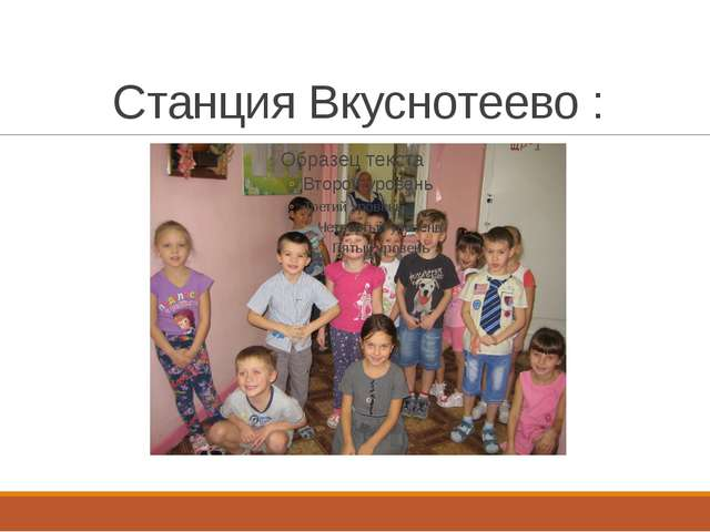Станция Вкуснотеево :
