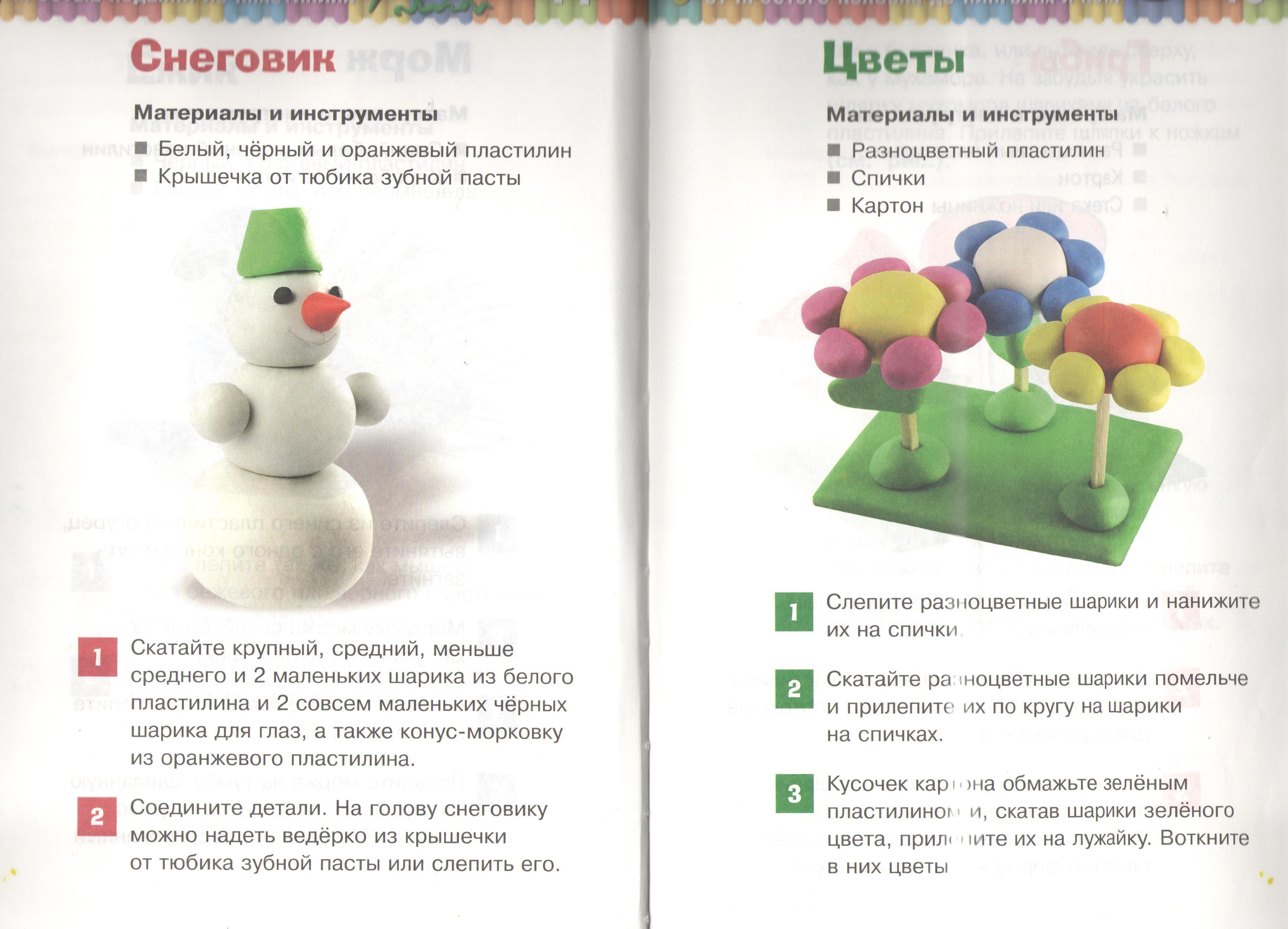 C:\Users\Admin\Desktop\Работа с пластилином\пластилин-снеговик-цветы 001.jpg