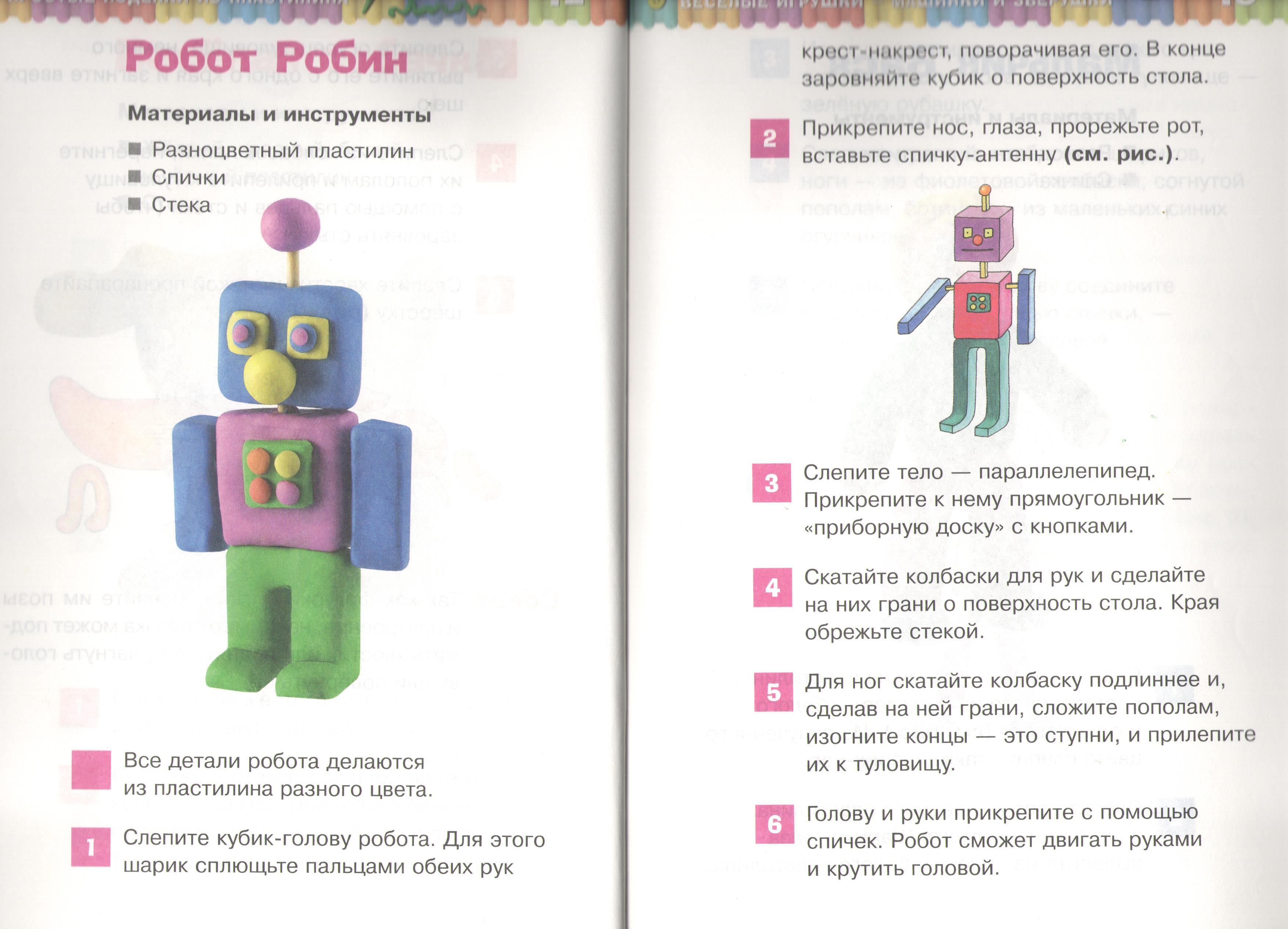 C:\Users\Admin\Desktop\Работа с пластилином\пластилин-Робот Робин 001.jpg