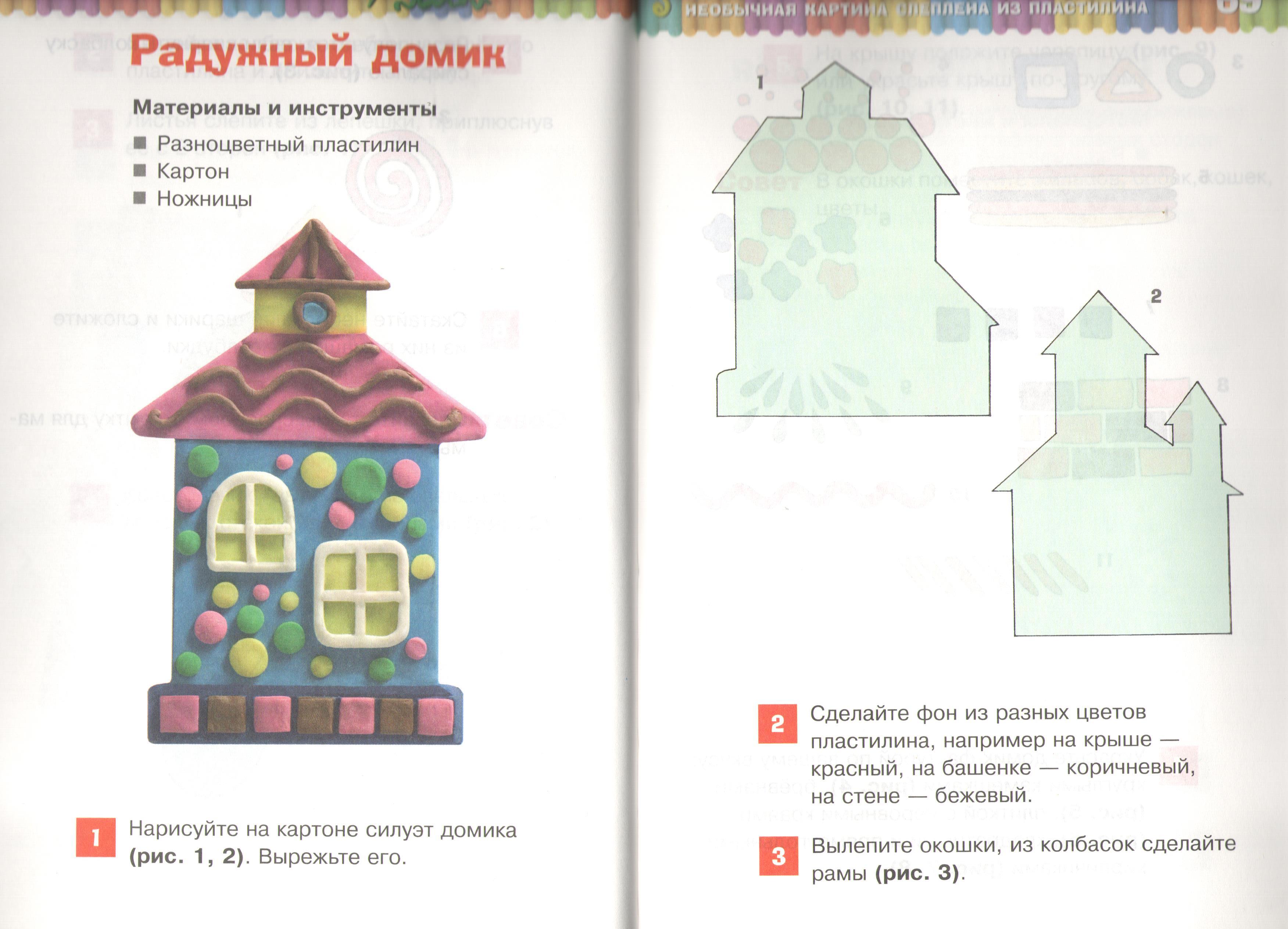 C:\Users\Admin\Desktop\Работа с пластилином\пластилин-радужный домик 001.jpg