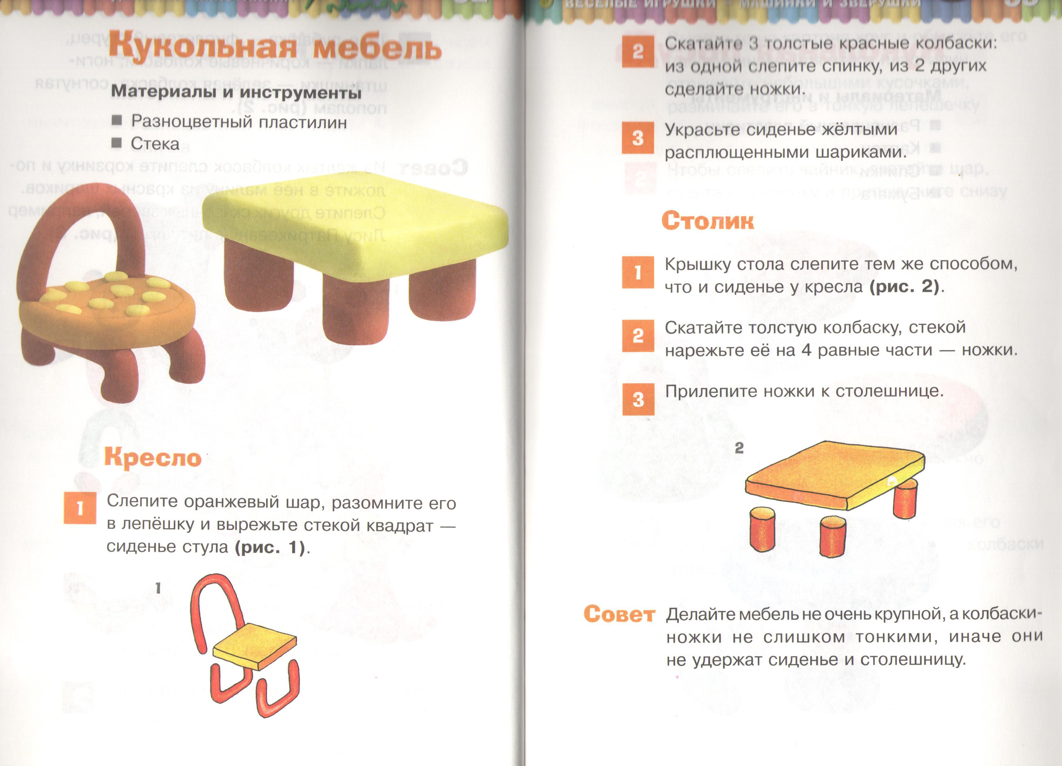 C:\Users\Admin\Desktop\Работа с пластилином\пластилин-кукольная мебель 001.jpg