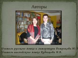 Учитель русского языка и литературы Битрикова Ю.В. Учитель английского языка