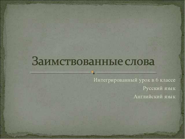 Интегрированный урок в 6 классе Русский язык Английский язык