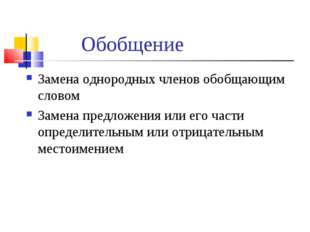 Обобщение Замена однородных членов обобщающим словом Замена предложения или
