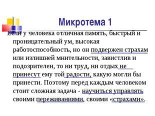 Микротема 1 Если у человека отличная память, быстрый и проницательный ум, выс
