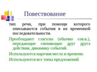 Повествование тип речи, при помощи которого описываются события в их временн