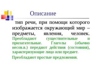 Описание тип речи, при помощи которого изображается окружающий мир – предмет