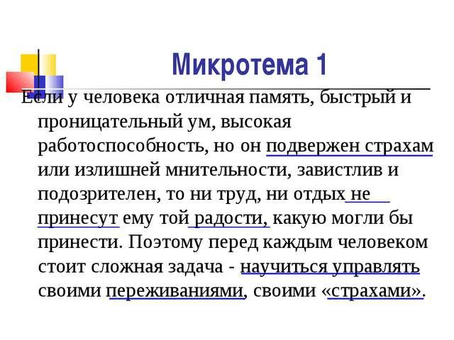 Микротема 1 Если у человека отличная память, быстрый и проницательный ум, выс...