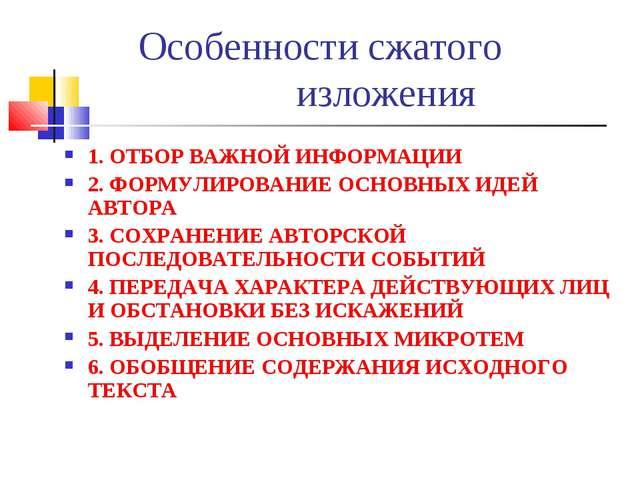 Особенности сжатого  изложения 1. ОТБОР ВАЖНОЙ ИНФОРМАЦИИ 2. ФОРМУЛИРОВАНИ...