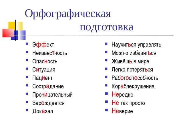 Орфографическая подготовка Эффект Неизвестность Опасность Ситуация Пац...