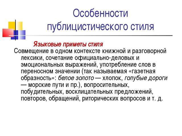 Особенности публицистического стиля Языковые приметы стиля Совмещение в одном...