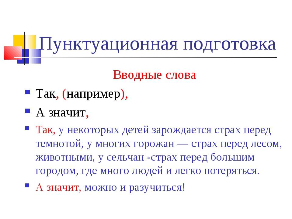 Пунктуационная подготовка Вводные слова Так, (например), А значит, Так, у нек...