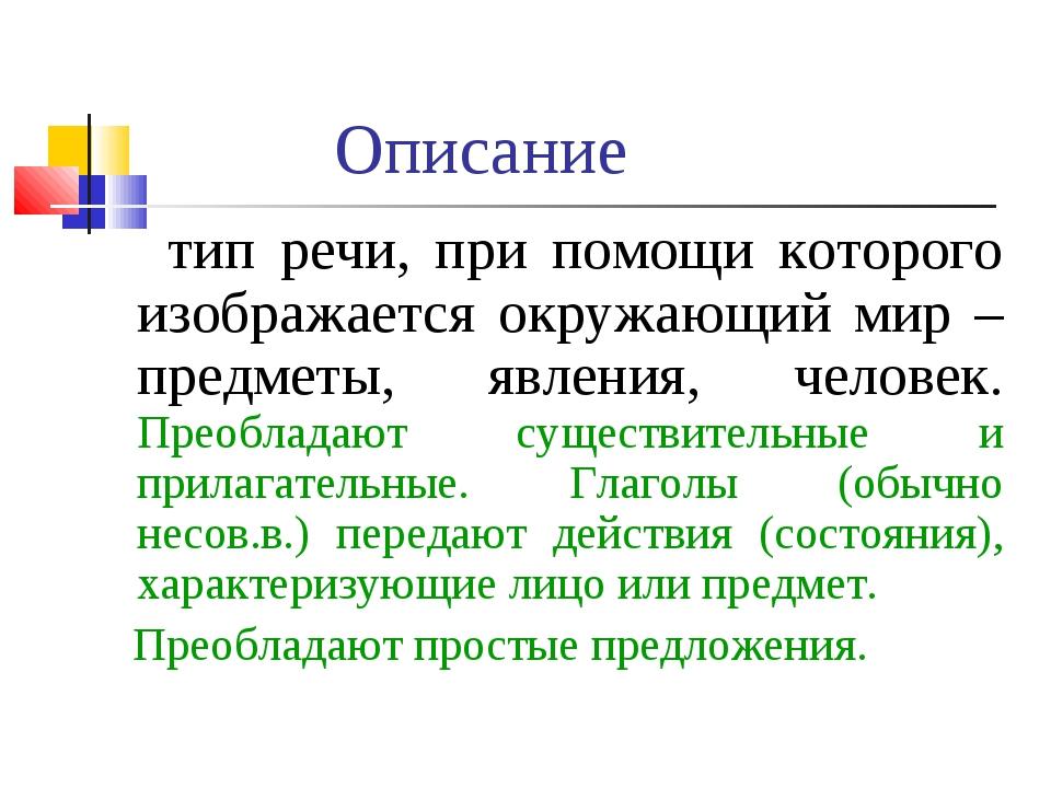 Описание тип речи, при помощи которого изображается окружающий мир – предмет...