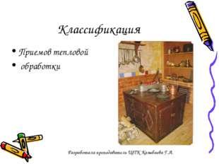 Классификация Приемов тепловой обработки Разработала преподаватель ЩТК Казыба