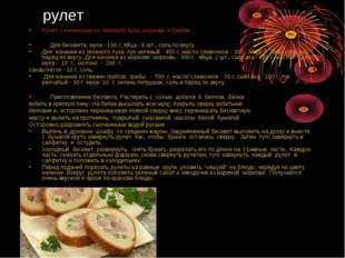 рулет Рулет с начинками из зеленого лука, моркови и грибов Для бисквита: мука