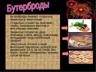 Бутерброды бывают открытые, закрытые и закусочные Открытые готовят на ломтика