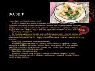 ассорти Бутерброд с колбасой или ветчиной Колбасу или ветчину нарезать тонким