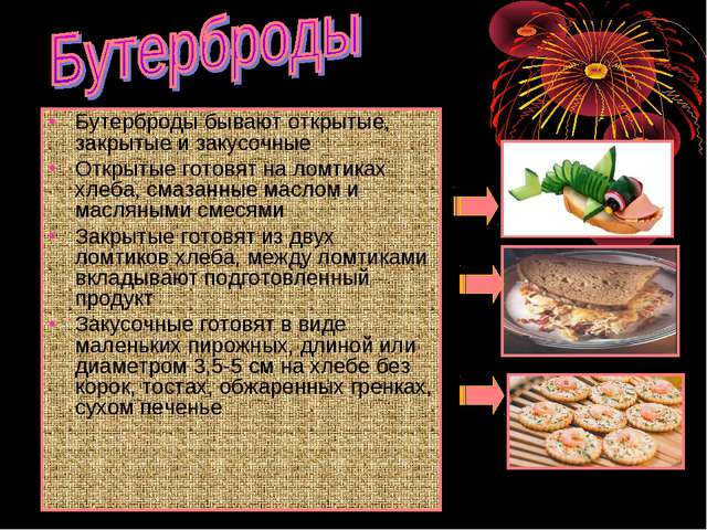 Бутерброды бывают открытые, закрытые и закусочные Открытые готовят на ломтика...