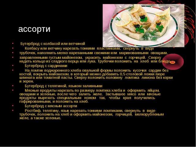 ассорти Бутерброд с колбасой или ветчиной Колбасу или ветчину нарезать тонким...