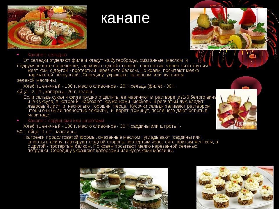 канапе Канапе с сельдью От селедки отделяют филе и кладут на бутерброды, смаз...