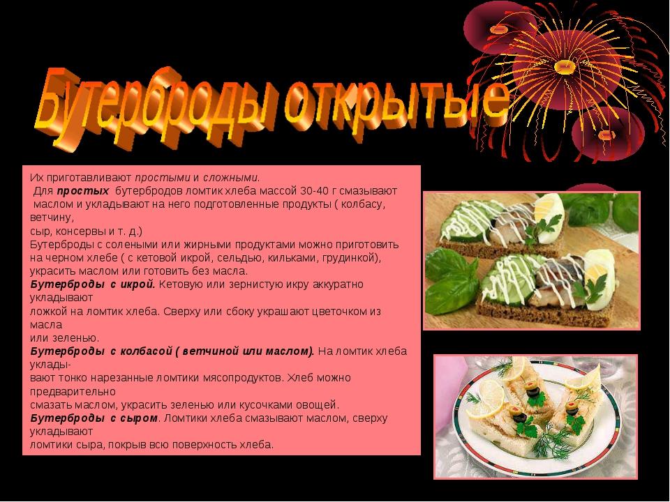 Их приготавливают простыми и сложными. Для простых бутербродов ломтик хлеба м...