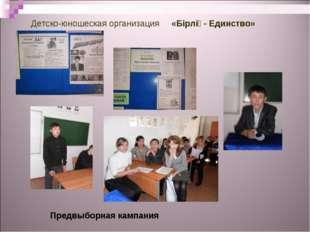 Детско-юношеская организация «Бірліқ- Единство» Предвыборная кампания