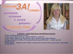 5 причин, чтобы Аня была президентом школы: Аню поддерживает весь класс. Аня