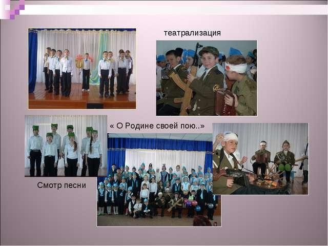 театрализация Смотр песни « О Родине своей пою..»