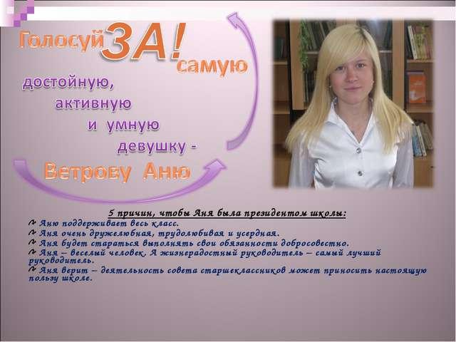 5 причин, чтобы Аня была президентом школы: Аню поддерживает весь класс. Аня...