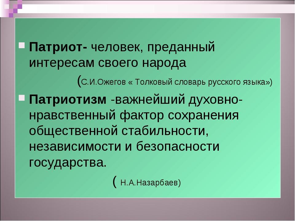 Патриот- человек, преданный интересам своего народа (С.И.Ожегов « Толковы...