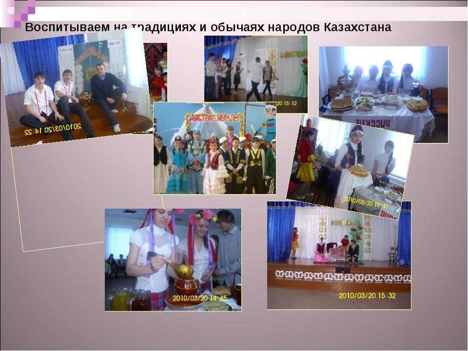 Воспитываем на традициях и обычаях народов Казахстана
