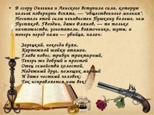 В ссору Онегина и Ленского вступила сила, которую нельзя повернуть вспять, —