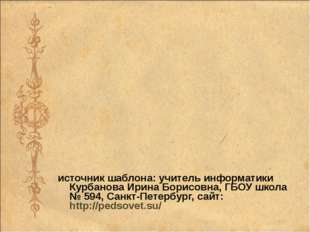 источник шаблона: учитель информатики Курбанова Ирина Борисовна, ГБОУ школа