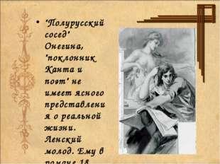 """""""Полурусский сосед"""" Онегина, """"поклонник Канта и поэт"""" не имеет ясного предста"""