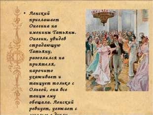 Ленский приглашает Онегина на именины Татьяны. Онегин, увидев страдающую Тать