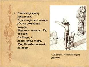 Владимир книгу закрывает, Берет перо; его стихи, Полны любовной чепухи, Звуча