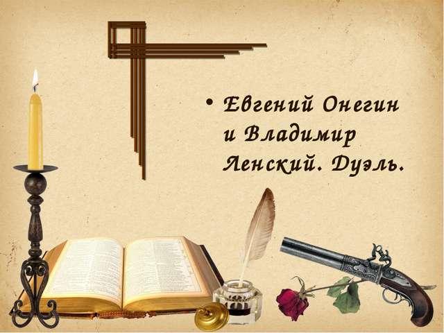 Евгений Онегин и Владимир Ленский. Дуэль.