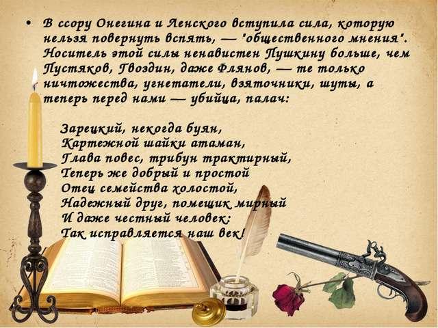В ссору Онегина и Ленского вступила сила, которую нельзя повернуть вспять, —...