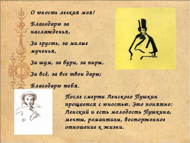После смерти Ленского Пушкин прощается с юностью. Это понятно: Ленский и есть...