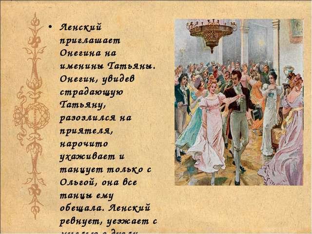 Ленский приглашает Онегина на именины Татьяны. Онегин, увидев страдающую Тать...