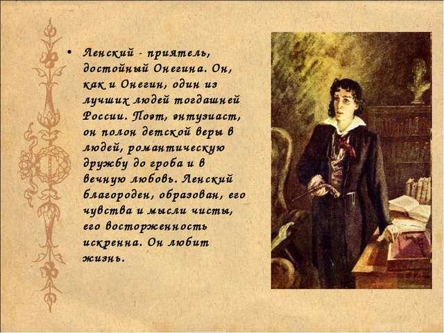 Ленский - приятель, достойный Онегина. Он, как и Онегин, один из лучших людей...